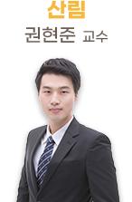 권현준t_산림