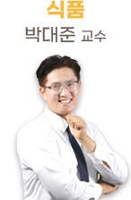 박대준t_식품