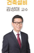김성태t_건축설비