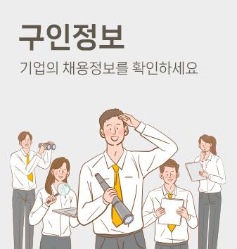 구인정보-기업의 채용정보를 확인하세요.